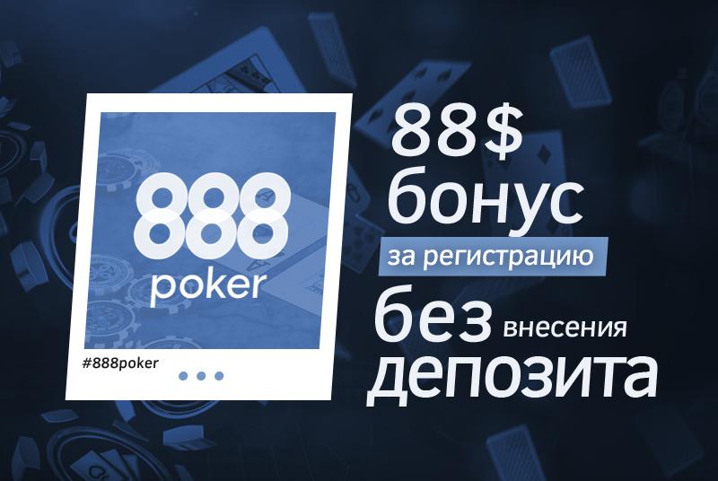 Бездепозитный бонус на онлайн покере программа 888 казино
