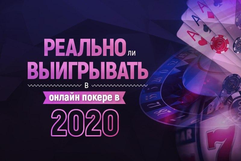 онлайн выиграть форум покер можно ли в