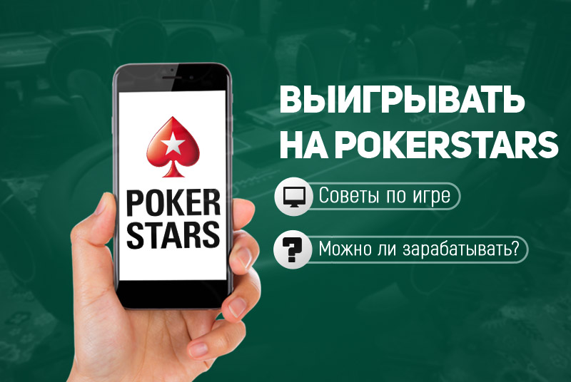 Покер старс секреты онлайн casino tournaments online