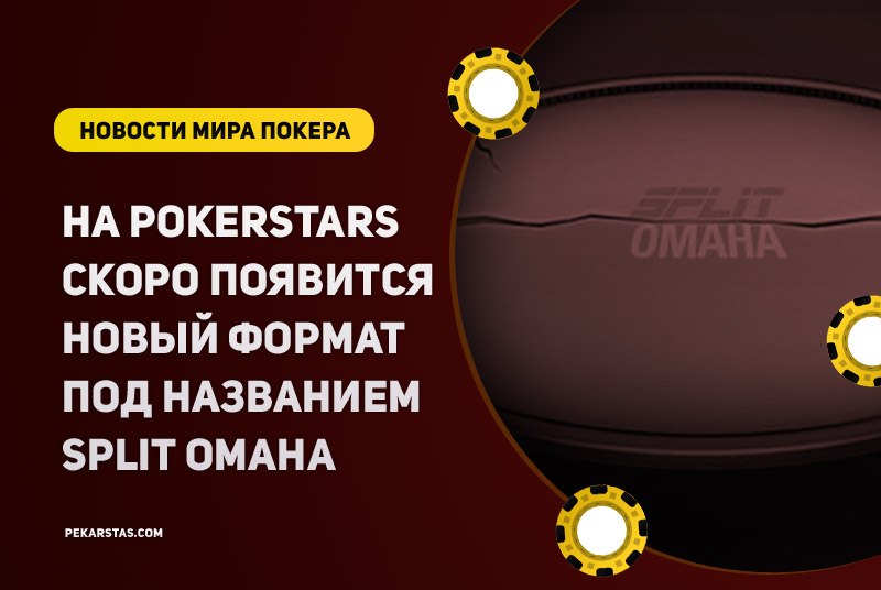 Split Omaha формат на PokerStars