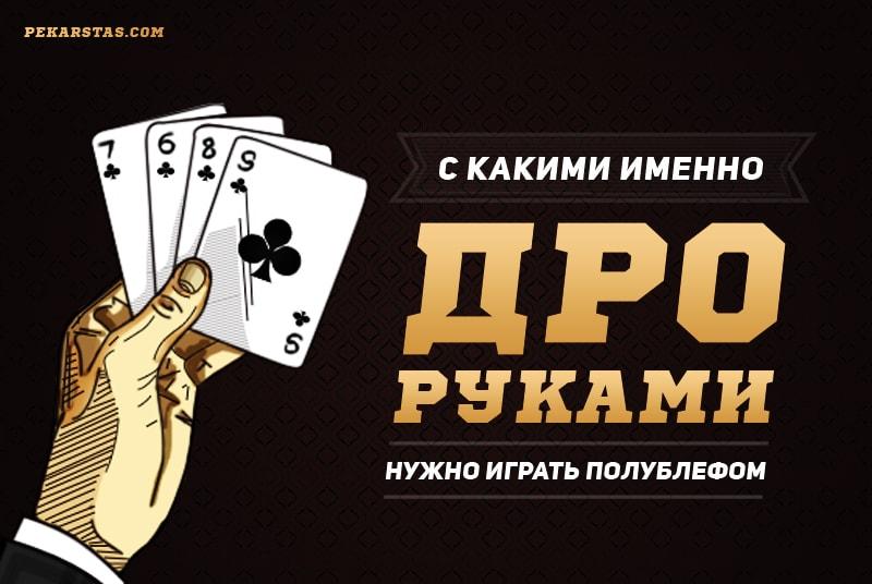 сухая доска покер