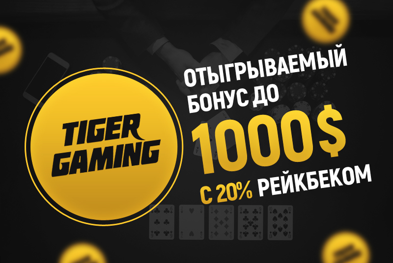 бонус на депозит Tigergaming