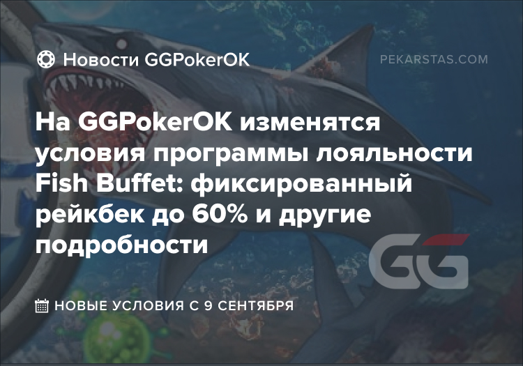 fish buffet ggnetwork ggpokerok
