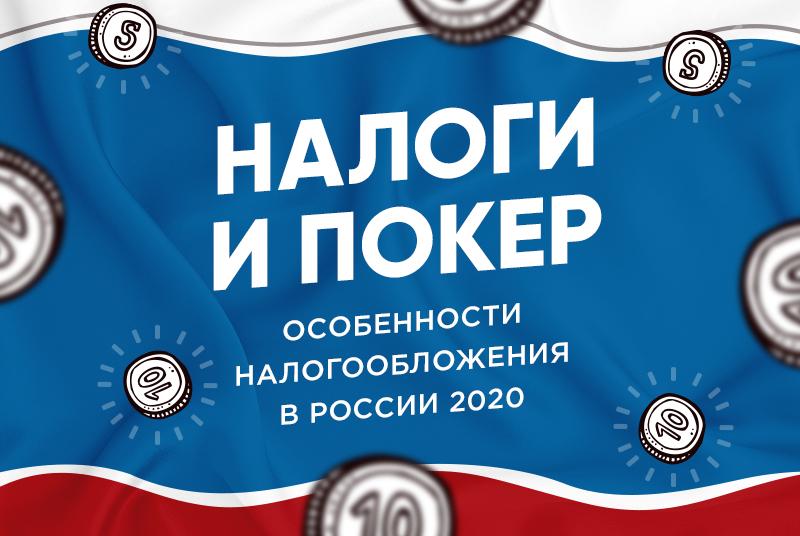 Онлайн покер и налоговая оператор-кассиригровые автоматы