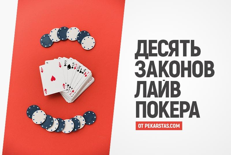Покер или казино лижбы халявное цивилизация 6 на какой карте играть