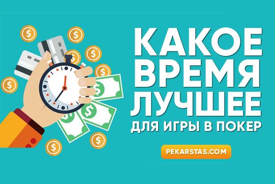 Время для онлайн покера вулкан игровые автоматы играть онлайн бесплатно ибонус за регестрацыю
