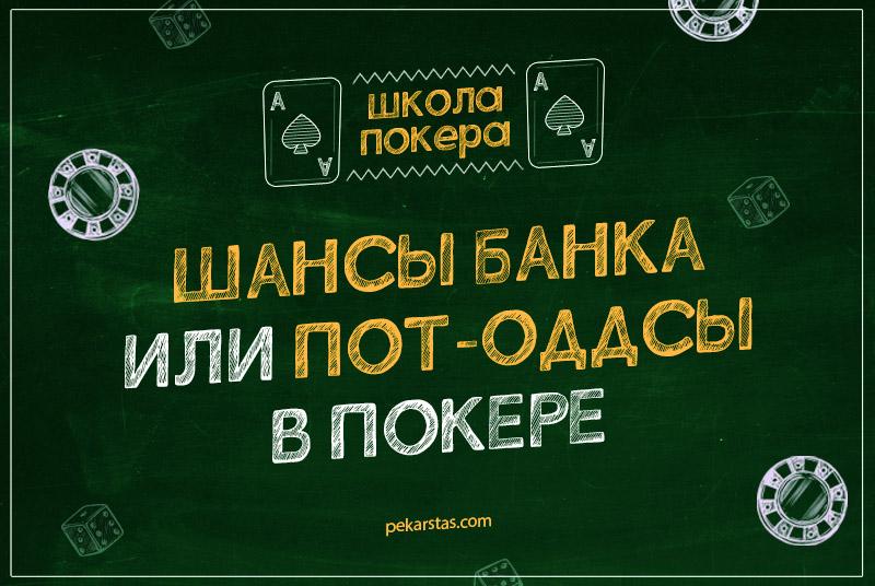 шансы банка в покере онлайн
