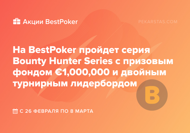 Bounty Hunter Series bestpoker ipoker