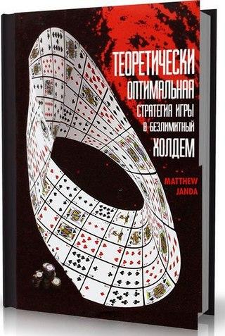 Книга для онлайн покера игровые аппараты без регистрации играть