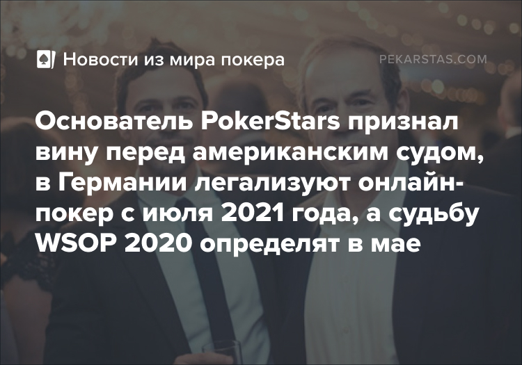Исай Шейнберг PokerStars