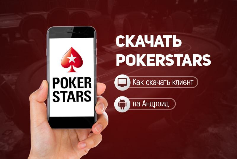 скачать покер онлайн для мобильного телефона скачать