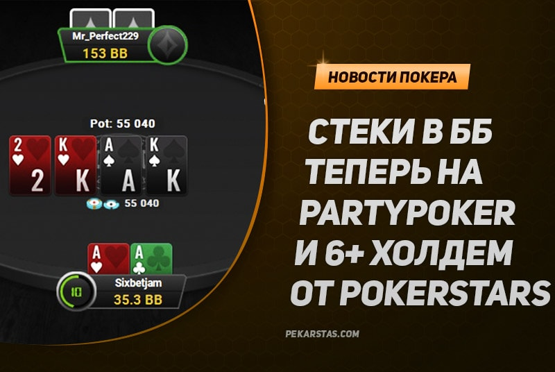6+ Холдем от PokerStars