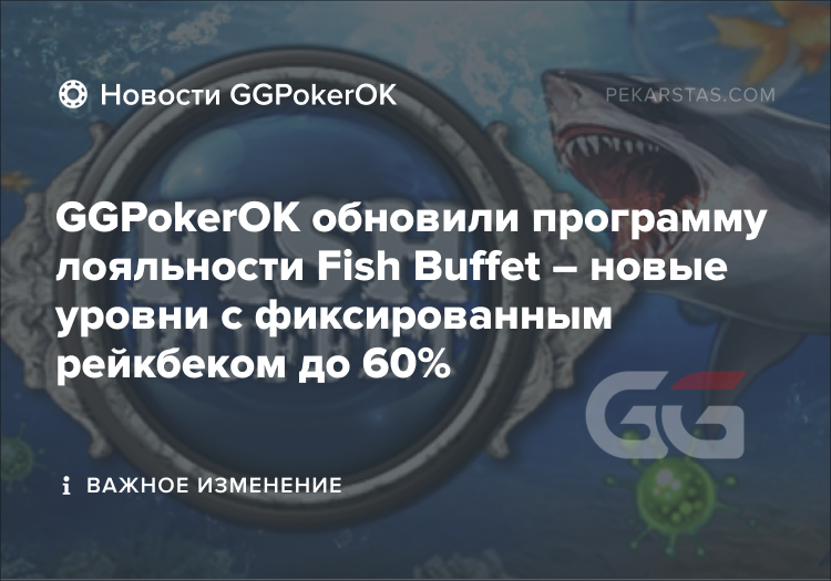 ggpokerok fish buffet