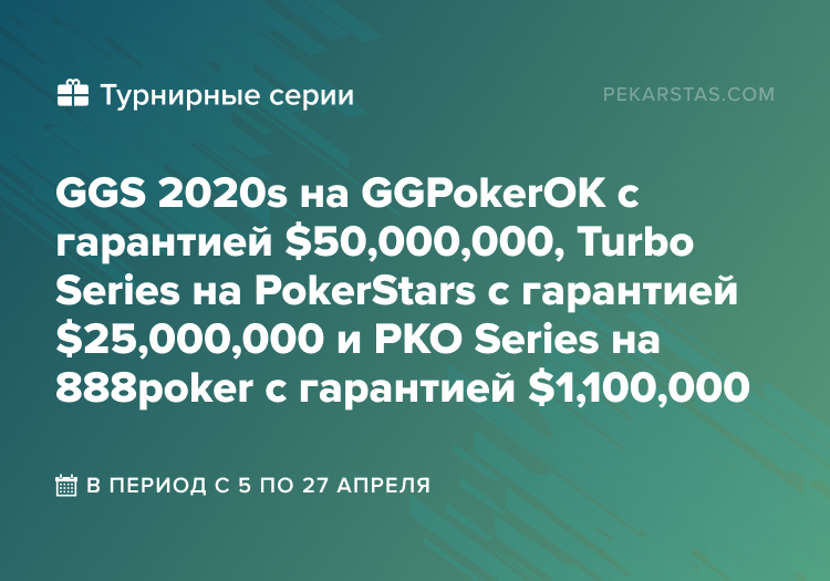 pokerstars ggpokerok 888poker серии