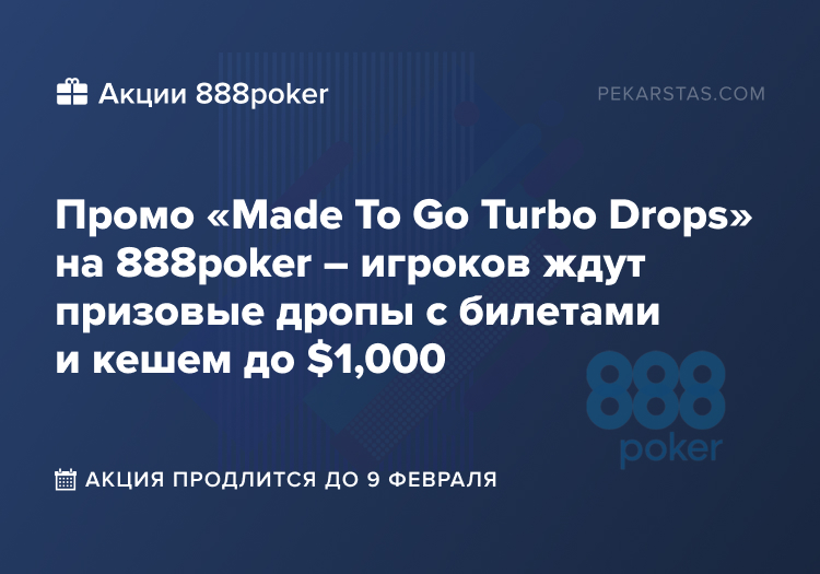 888poker Made To Go Turbo Drops