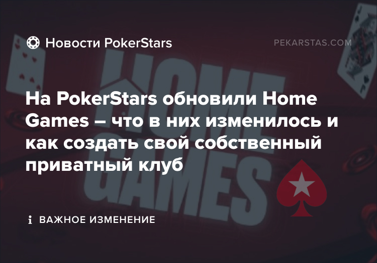 pokerstars home games