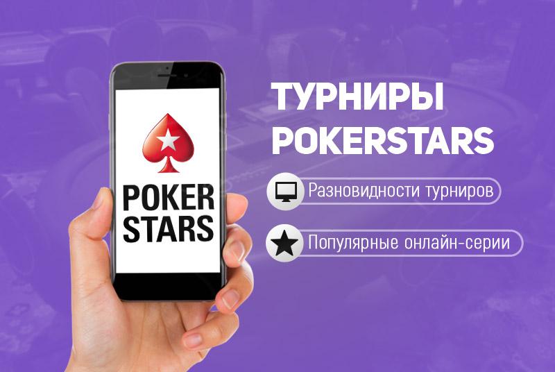 Онлайн турниры покер старс казино повезло играть