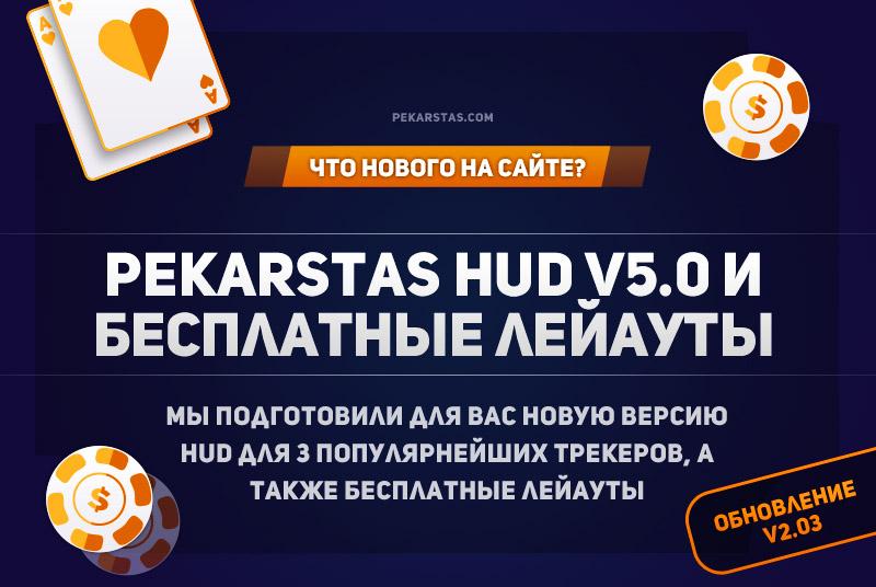5bfbec2ed65 Новый PekarStasHUD v5.0 и бесплатные лейауты на все покер-румы ...