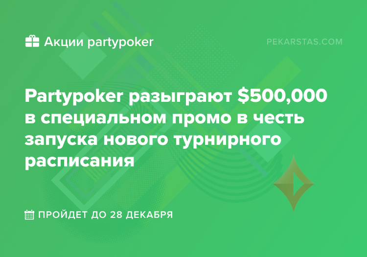 Акция partypoker Tournament Specials