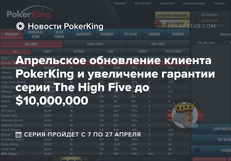 pokerking the high five