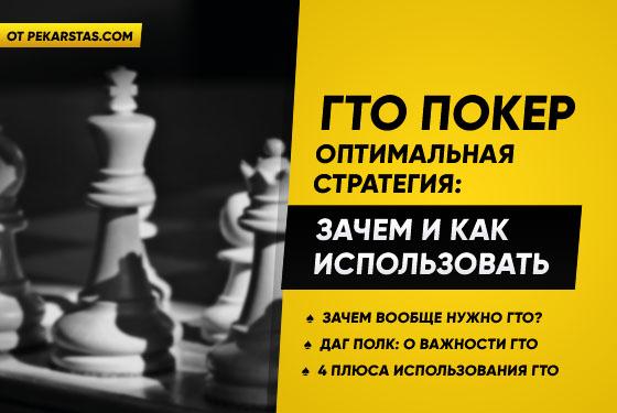 Без регистрации играть в казино покер
