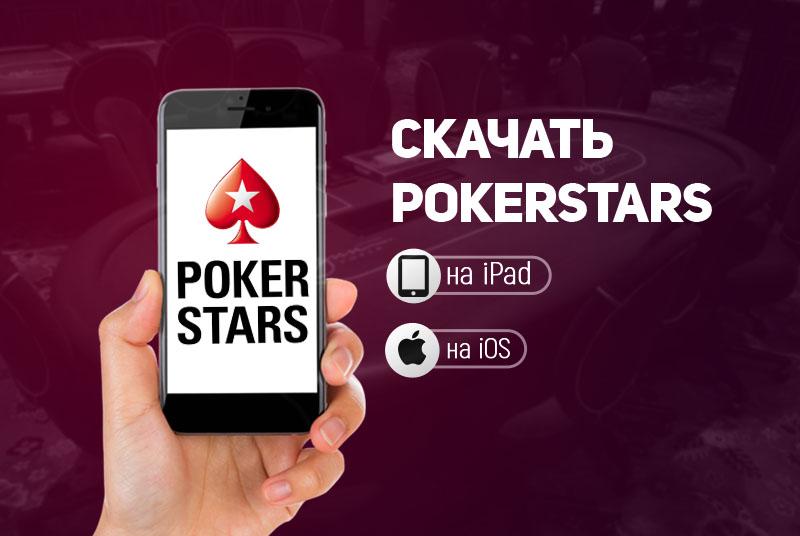 онлайн покеры на айпад