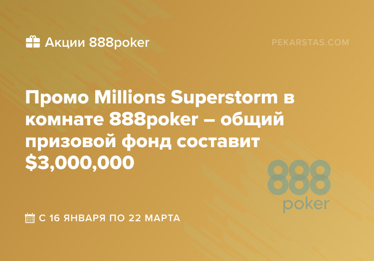Millions Superstorm 888poker