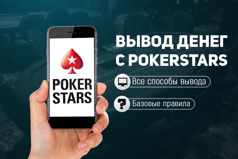 карта удачи на покер старс