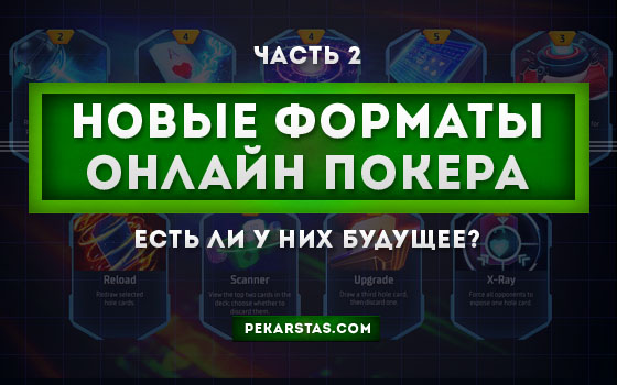PokerStars PowerUp: есть ли будущее у новых форматов? Часть 2