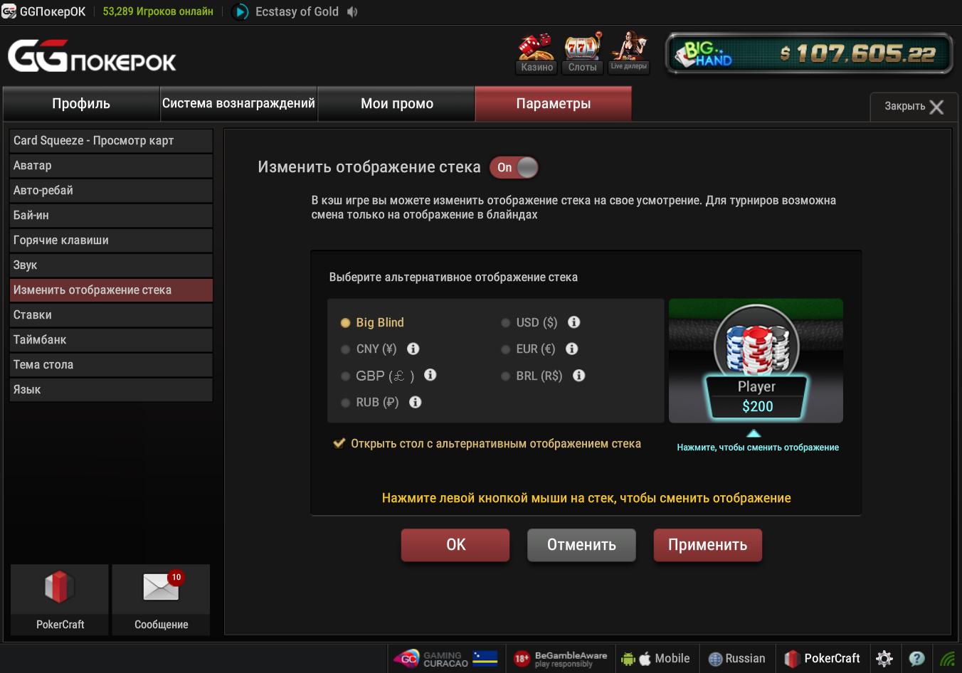 100% тест-драйв GGPokerOK — проверяем службу поддержки, депозиты-кэшауты,  верификацию и поле игроков | PekarStas.com