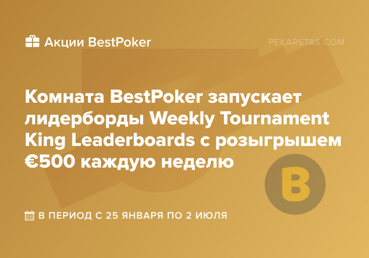 Weekly Tournament King Leaderboards BestPoker