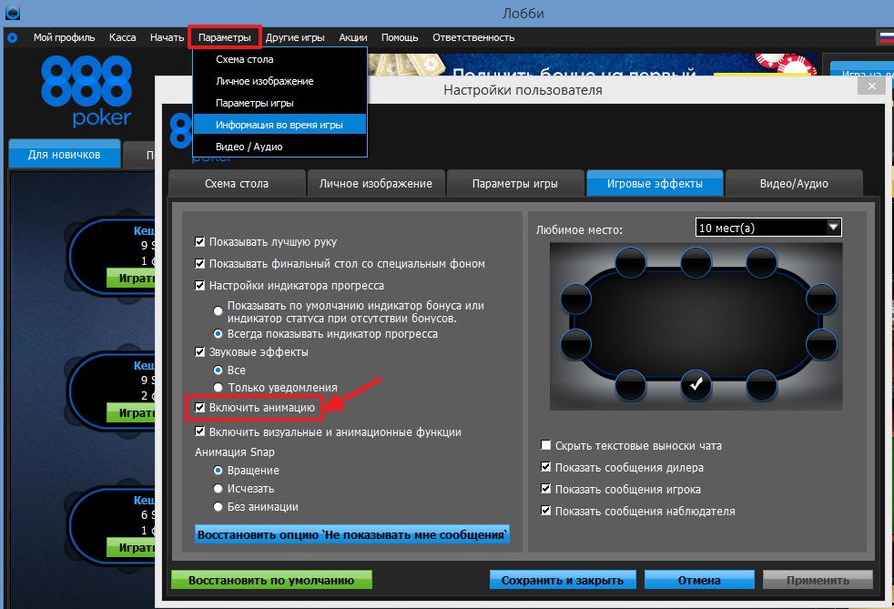 Casino 888 не запускается игровые автоматы онлайн с выводом денег