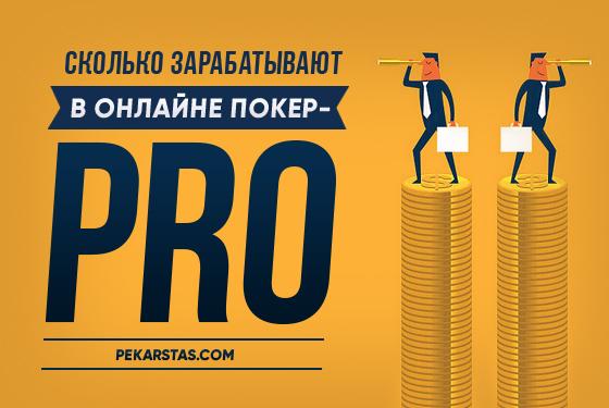 Сколько зарабатывают на онлайн покере игровые автоматы мультигаминатор онлайнi