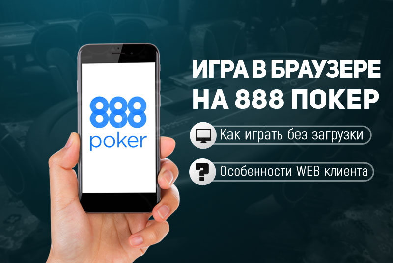888 покер онлайн в браузере казино вулкан вход по логину