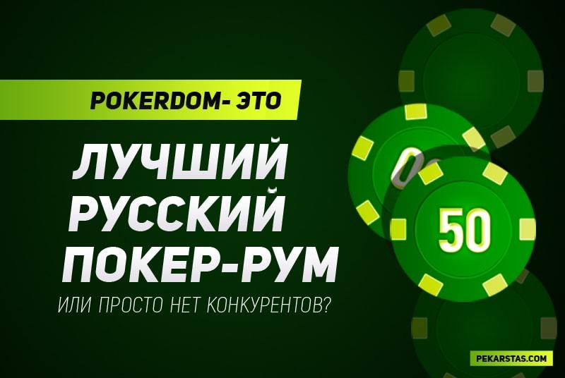 язык видео онлайн смотреть русский покер