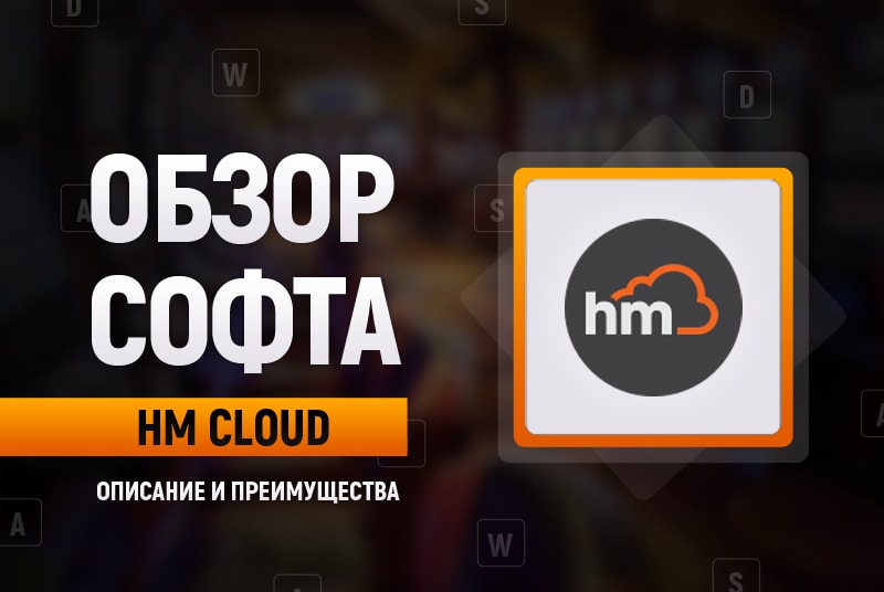 Обзор HM Cloud
