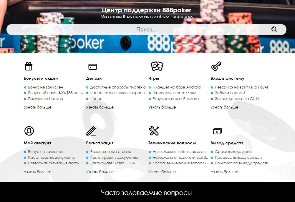 Не войти в покер 888 онлайн онлайн казино украина на гривны на андроид