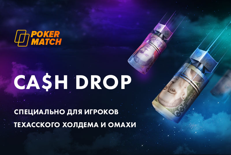 Cash Drop PokerMatch