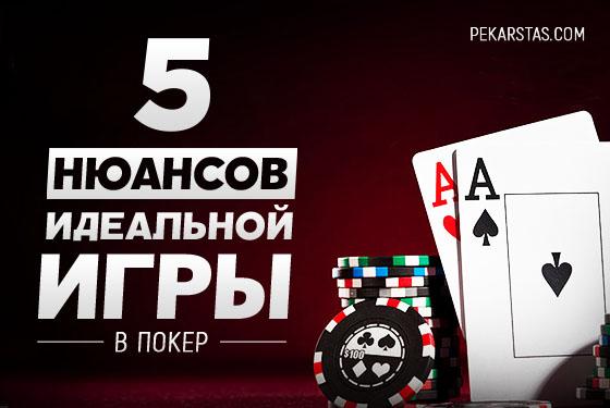 онлайн покера нюансы