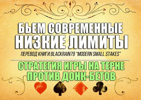 донкать покер