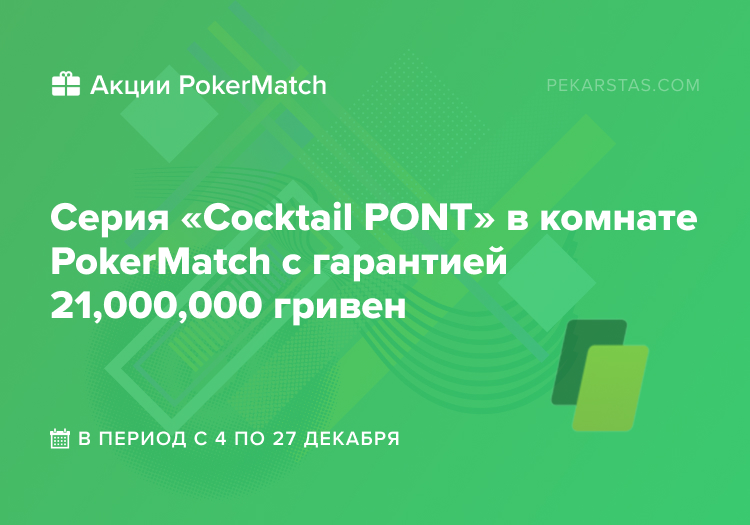 Cocktail PONT PokerMatch
