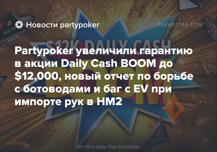 partypoker daily cash boom