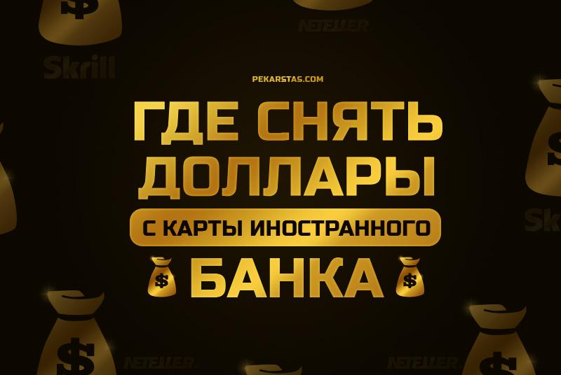 карта банк россии где снять