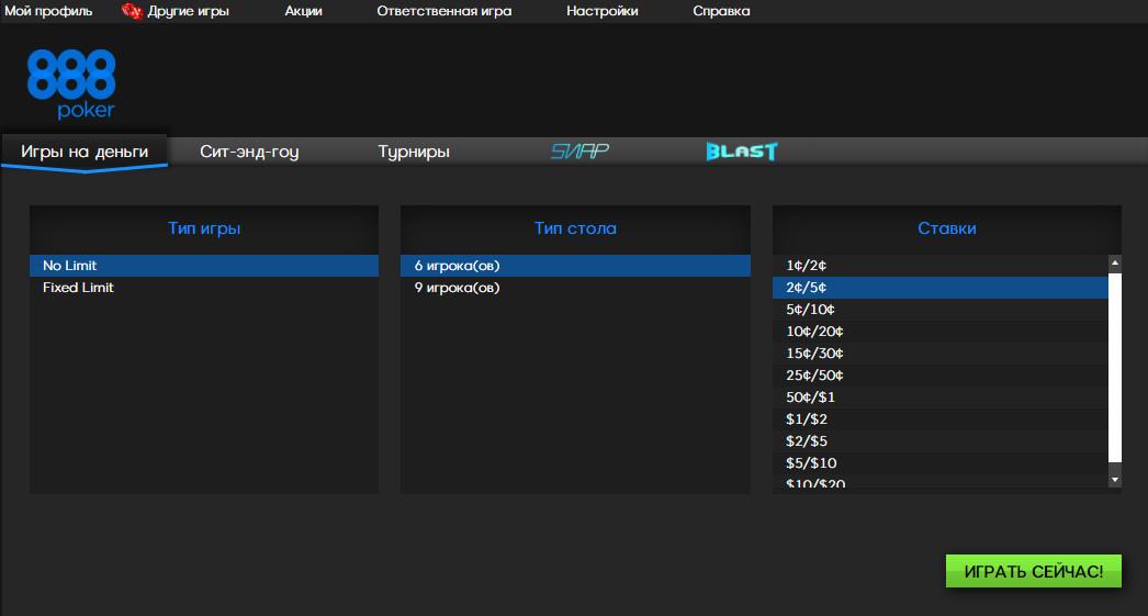 888 покер играть онлайн в браузере