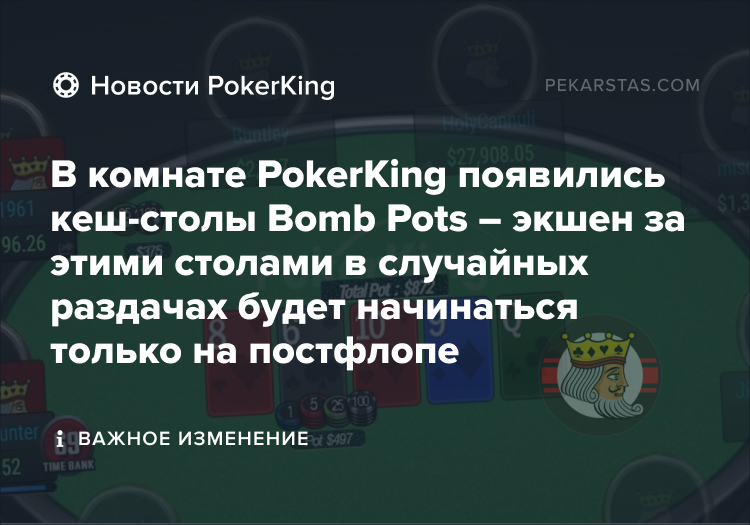 pokerking bomb pots