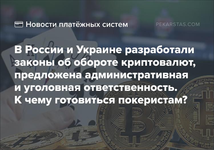 покер россия онлайн