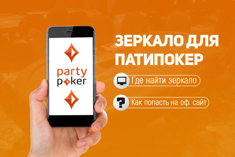 Partypoker зеркало