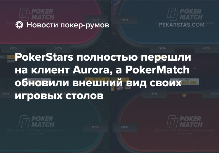 PokerMatch PokerStars обновление