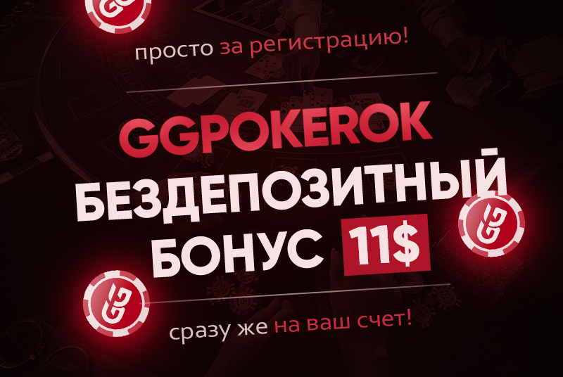 онлайн покер бонус за регистрацию