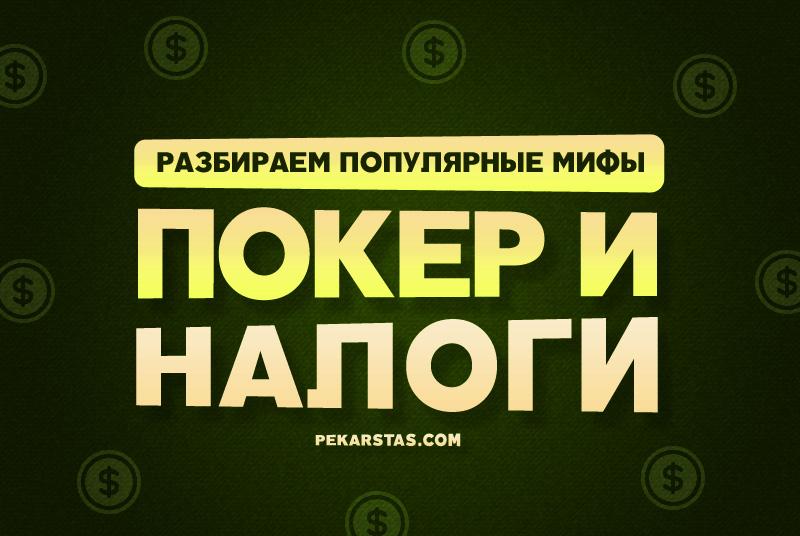 Как платить налоги с онлайн покера онлайн покер рейтинг игроков